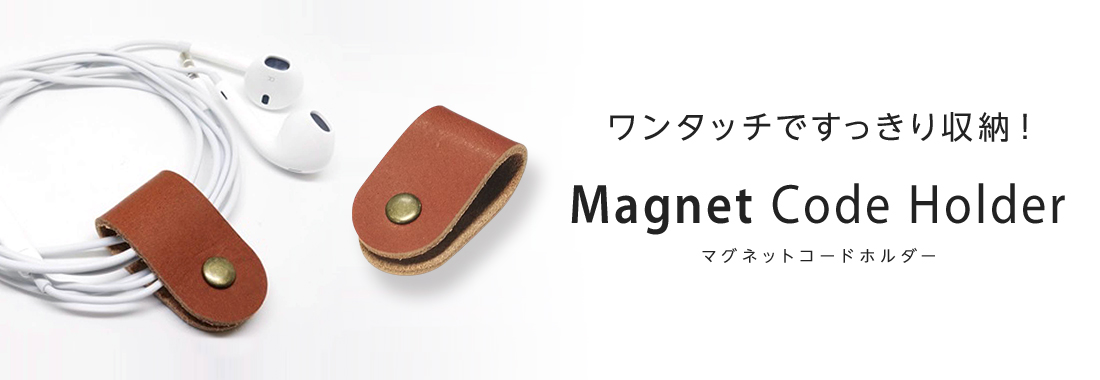 マグネットコードホルダー