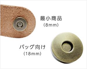 世界最小カシメ式マグネットホック 最小(8mm) バッグ向け(18mm)